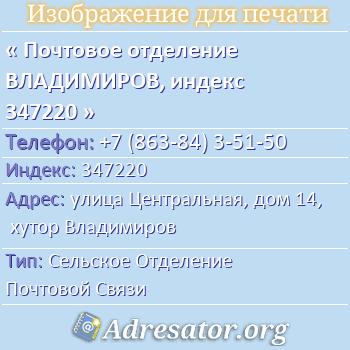 Почтовое отделение ВЛАДИМИРОВ, индекс 347220 по адресу: улицаЦентральная,дом14,хутор Владимиров