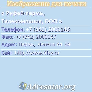 Рифей-пермь, Телекомпания, ООО по адресу: Пермь,  Ленина Ул. 38