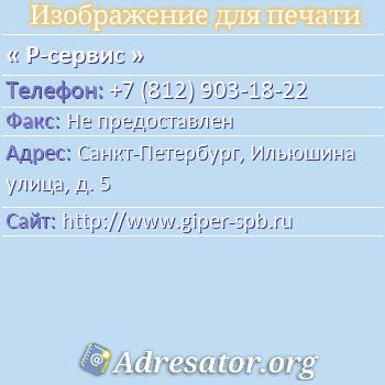 Р-сервис по адресу: Санкт-Петербург, Ильюшина улица, д. 5