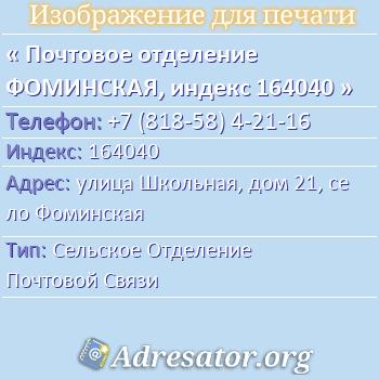 Почтовое отделение ФОМИНСКАЯ, индекс 164040 по адресу: улицаШкольная,дом21,село Фоминская