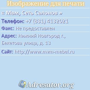 Мвм, Сеть Салонов по адресу: Нижний Новгород г., Бекетова улица, д. 13