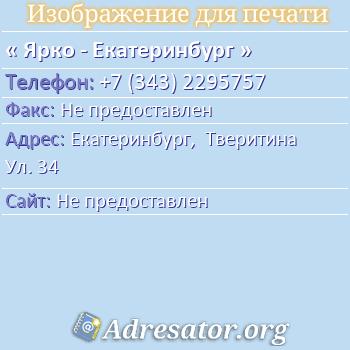 Ярко - Екатеринбург по адресу: Екатеринбург,  Тверитина Ул. 34