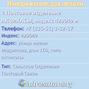 Почтовое отделение АКЧИКАСЫ, индекс 429049 по адресу: улицаимени Индрякова,дом160,село Акчикасы