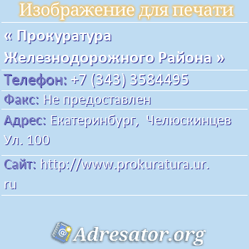 Прокуратура Железнодорожного Района по адресу: Екатеринбург,  Челюскинцев Ул. 100