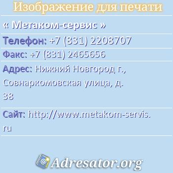 Метаком-сервис по адресу: Нижний Новгород г., Совнаркомовская улица, д. 38