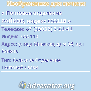 Почтовое отделение РАЙКОВ, индекс 655118 по адресу: улицаМинская,дом94,аул Райков