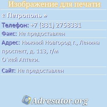 Петрополь по адресу: Нижний Новгород г., Ленина проспект, д. 113, г/м О`кей Аптеки.
