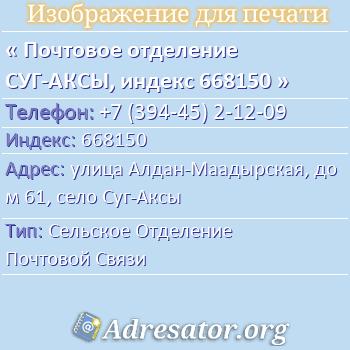 Почтовое отделение СУГ-АКСЫ, индекс 668150 по адресу: улицаАлдан-Маадырская,дом61,село Суг-Аксы