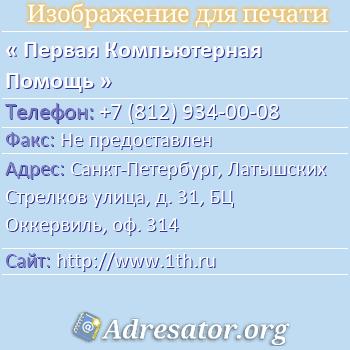 Первая Компьютерная Помощь по адресу: Санкт-Петербург, Латышских Стрелков улица, д. 31, БЦ Оккервиль, оф. 314