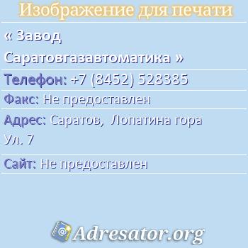 Завод Саратовгазавтоматика по адресу: Саратов,  Лопатина гора Ул. 7