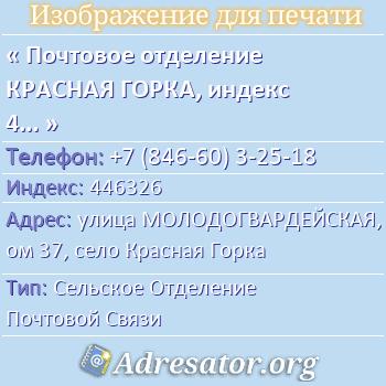 Почтовое отделение КРАСНАЯ ГОРКА, индекс 446326 по адресу: улицаМОЛОДОГВАРДЕЙСКАЯ,дом37,село Красная Горка