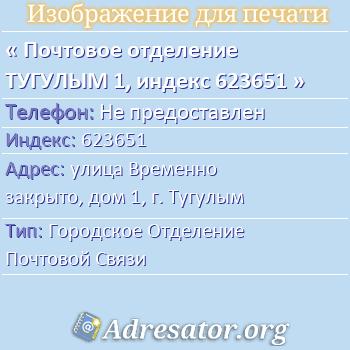 Почтовое отделение ТУГУЛЫМ 1, индекс 623651 по адресу: улицаВременно закрыто,дом1,г. Тугулым