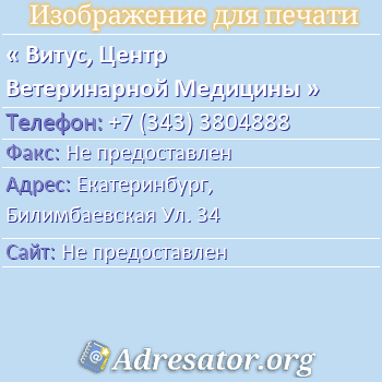 Витус, Центр Ветеринарной Медицины по адресу: Екатеринбург,  Билимбаевская Ул. 34