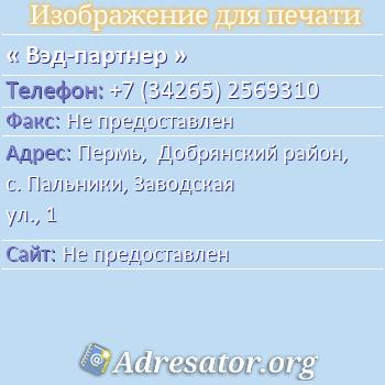 Вэд-партнер по адресу: Пермь,  Добрянский район, с. Пальники, Заводская ул., 1