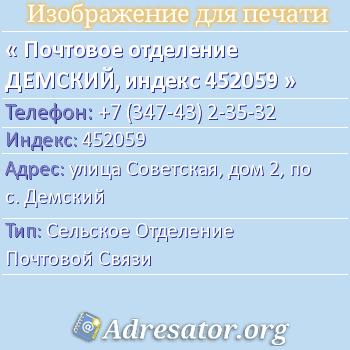 Почтовое отделение ДЕМСКИЙ, индекс 452059 по адресу: улицаСоветская,дом2,пос. Демский