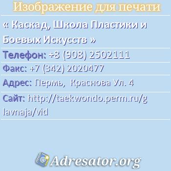 Каскад, Школа Пластики и Боевых Искусств по адресу: Пермь,  Краснова Ул. 4