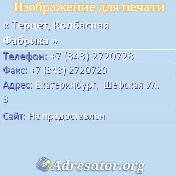 Терцет, Колбасная Фабрика по адресу: Екатеринбург,  Шефская Ул. 3