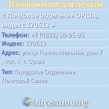 Почтовое отделение ОРША, индекс 170513 по адресу: улицаПривокзальная,дом7,пос. г. т. Орша