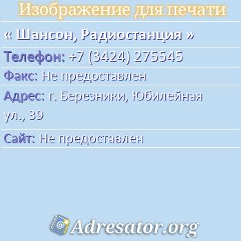 Шансон, Радиостанция по адресу: г. Березники, Юбилейная ул., 39