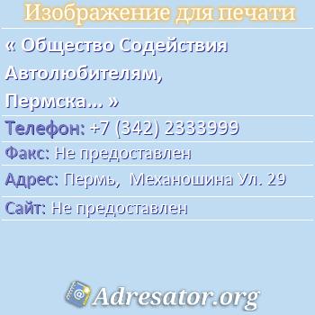 Общество Содействия Автолюбителям, Пермская Общественная Организация по адресу: Пермь,  Механошина Ул. 29