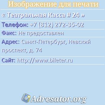 Театральная Касса # 24 по адресу: Санкт-Петербург, Невский проспект, д. 74