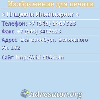 Пищевик Инжиниринг по адресу: Екатеринбург,  Белинского Ул. 182