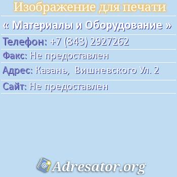 Материалы и Оборудование по адресу: Казань,  Вишневского Ул. 2