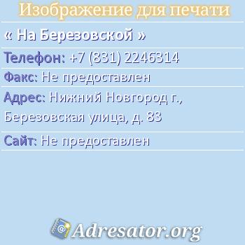 На Березовской по адресу: Нижний Новгород г., Березовская улица, д. 83