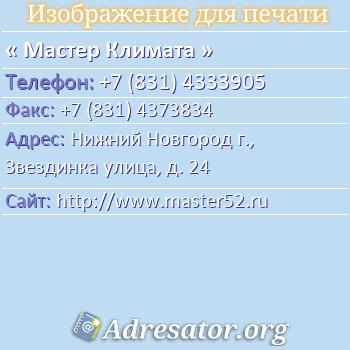 Мастер Климата по адресу: Нижний Новгород г., Звездинка улица, д. 24