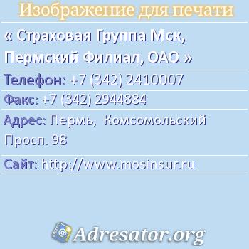 Страховая Группа Мск, Пермский Филиал, ОАО по адресу: Пермь,  Комсомольский Просп. 98