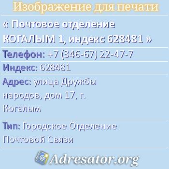 Почтовое отделение КОГАЛЫМ 1, индекс 628481 по адресу: улицаДружбы народов,дом17,г. Когалым