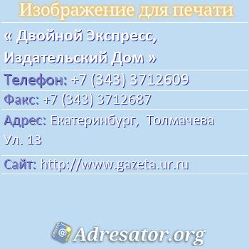 Двойной Экспресс, Издательский Дом по адресу: Екатеринбург,  Толмачева Ул. 13