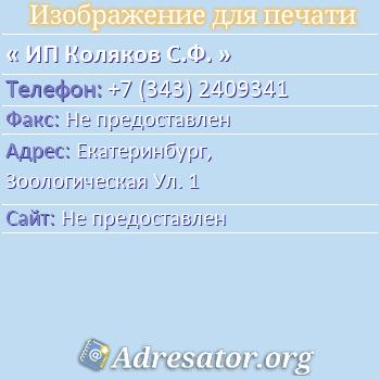 ИП Коляков С.Ф. по адресу: Екатеринбург,  Зоологическая Ул. 1