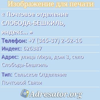 Почтовое отделение СЛОБОДА-БЕШКИЛЬ, индекс 626387 по адресу: улицаМира,дом3,село Слобода-Бешкиль