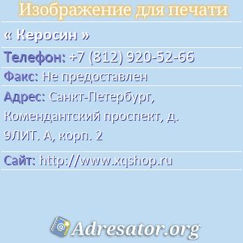 Керосин по адресу: Санкт-Петербург, Комендантский проспект, д. 9ЛИТ. А, корп. 2
