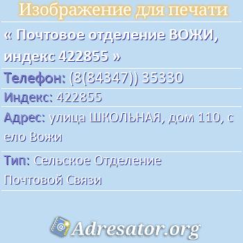 Почтовое отделение ВОЖИ, индекс 422855 по адресу: улицаШКОЛЬНАЯ,дом110,село Вожи