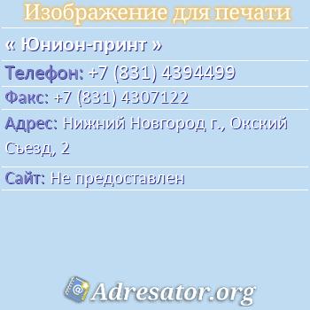 Юнион-принт по адресу: Нижний Новгород г., Окский Съезд, 2