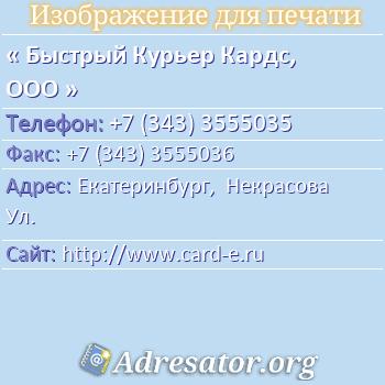 Быстрый Курьер Кардс, ООО по адресу: Екатеринбург,  Некрасова Ул.