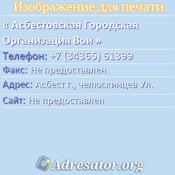 Асбестовская Городская Организация Вои по адресу: Асбест г., челюскинцев Ул.