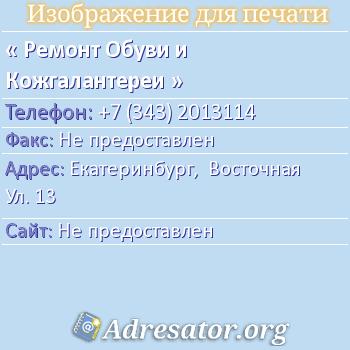Ремонт Обуви и Кожгалантереи по адресу: Екатеринбург,  Восточная Ул. 13