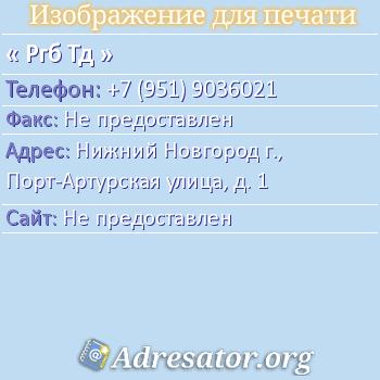 Ргб ТД по адресу: Нижний Новгород г., Порт-Артурская улица, д. 1