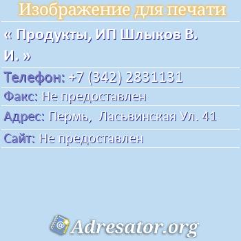 Продукты, ИП Шлыков В. И. по адресу: Пермь,  Ласьвинская Ул. 41