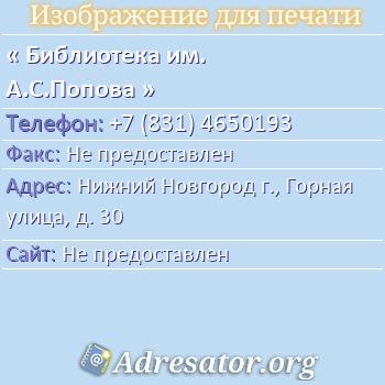 Библиотека им. А.С.Попова по адресу: Нижний Новгород г., Горная улица, д. 30