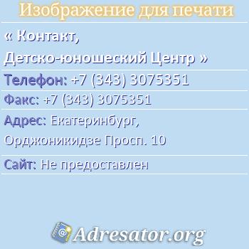 Контакт, Детско-юношеский Центр по адресу: Екатеринбург,  Орджоникидзе Просп. 10