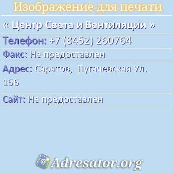 Центр Света и Вентиляции по адресу: Саратов,  Пугачевская Ул. 156