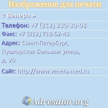 Венера по адресу: Санкт-Петербург, Пушкарская Большая улица, д. 20