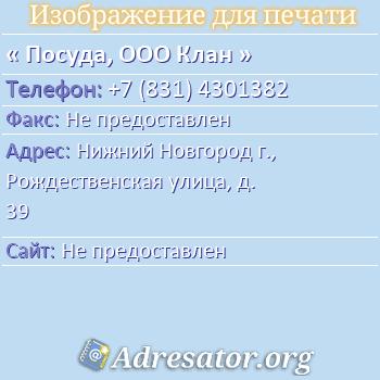 Посуда, ООО Клан по адресу: Нижний Новгород г., Рождественская улица, д. 39