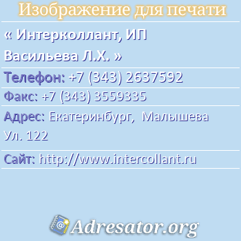 Интерколлант, ИП Васильева Л.Х. по адресу: Екатеринбург,  Малышева Ул. 122