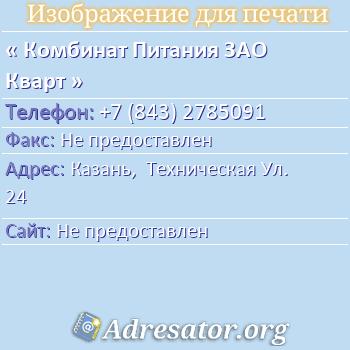 Комбинат Питания ЗАО Кварт по адресу: Казань,  Техническая Ул. 24