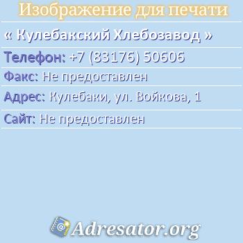 Кулебакский Хлебозавод по адресу: Кулебаки, ул. Войкова, 1